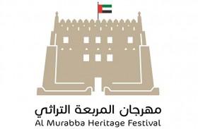 انطلاق فعاليات مهرجان المربعة التراثي الثاني بعد غد الخميس