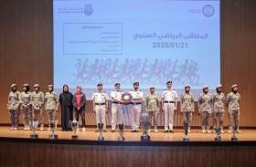 شرطة أبوظبي تكرم أصحاب الإنجازات الرياضية