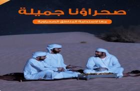بلدية دبي تبدأ حملتها الشتوية صحراؤنا جميلة