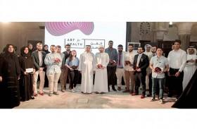 «الصحة « تنظم حفل ختام جائزة «الفن للصحة» بدبي