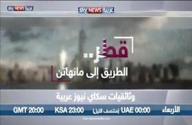 سكاي نيوز عربية تبث وثائقي  قطر.. الطريق إلى مانهاتن غدا