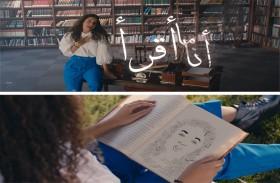 الإماراتي لكتب اليافعين يوجه رسالة للشباب الإماراتي والعربي في اليوم الدولي للشباب