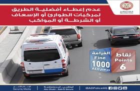 شرطة أبوظبي تحث السائقين على إعطاء أفضلية الطريق لمركبات الطوارئ