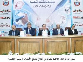 سفير الدولة لدى القاهرة يشارك في افتتاح مصنع الأمصال الجديد «فاكسيرا»