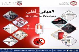 شرطة أبوظبي تختتم حملة «حياتي أغلى»