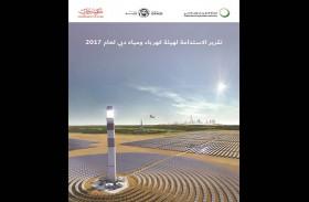 هيئة كهرباء ومياه دبي تصدر تقريرها السنوي الخامس للاستدامة