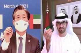 الإمارات تعزز الشراكة مع كوريا بتوقيع مذكرتي تفاهم للتعاون في مجال اقتصاد الهيدروجين وتطوير السياسات الصناعية والتكنولوجية خلال زيارة عمل افتراضية