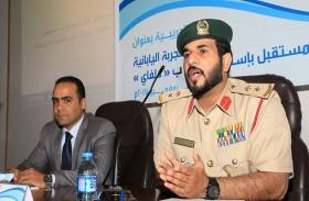 شرطة دبي تنظم دورة حول استشراف المستقبل