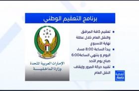 الداخلية: برنامج التعقيم الوطني سيتم يوميا من الساعة الثامنة مساء ولغاية السادسة صباح اليوم التالي