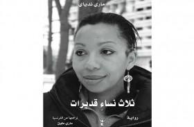 """مشروع """"كلمة"""" يصدر رواية """"ثلاث نساء قديرات"""" للكاتبة الفرنسية ماري ندياي"""