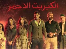 أحمد السعدني يبدأ بتصوير  جزء جديد من (الكبريت الأحمر)