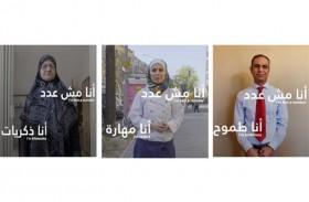 القلب الكبير تطلق حملة «أنا مش عدد» لتغيير النظرة السائدة عن اللاجئين