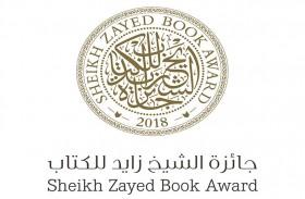 جائزة الشيخ زايد للكتاب تختار معهد العالم العربي شخصية العام الثقافية لدورتها الثانية عشرة