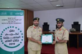 شرطة دبي تكرم المتميزين في «أمن المنشآت والطوارئ»