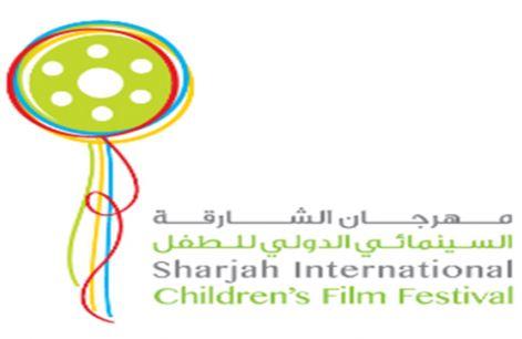 132 فيلما من 32 دولة تشارك في مهرجان الشارقة السينمائي الدولي للطفل