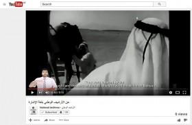 الأرشيف الوطني بالتعاون مع «الإمارات للصم» يطلق سلسلة من الأفلام الوثائقية الوطنية بلغة الإشارة