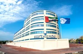 افتتاح عيادة متخصصة بالتحليل السلوكي في مركز دبي للتوحد