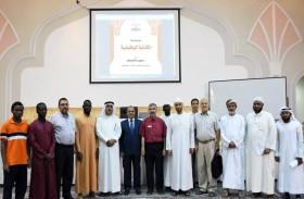 المنتدى الإسلامي يختتم دورة الكتابة الوظيفية بالشارقة