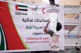 الهلال الأحمر الإماراتي يوزع أكثر من 21 طنا من المواد الغذائية على أهالي تريم في حضرموت