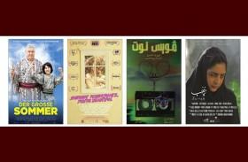 9 أفلام عالمية جديدة على منصة «في بيتنا سينما»  التابعة لـ «الشارقة السينمائي للأطفال والشباب»