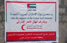 الإمارات تواصل تسيير قوافل الإغاثة إلى أهالي الساحل الغربي في اليمن