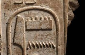 خرطوش أمنحتب الأول يعود لمصر
