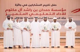 نادي تراث الإمارات يحتفي بفوزه بجائزة مؤسسة حمدان بن راشد للأداء التعليمي المتميز