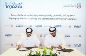 « دائرة الصحة» و «إنجازات » توقعان اتفاقية لإنشاء نظام تبادل المعلومات الصحية بأبوظبي