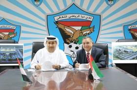 توقيع اتفاقية تصميم وتنفيذ مشروع بناء استاد نادي دبا الرياضي الثقافي الجديد