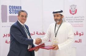 بلدية مدينة أبوظبي توقع ثلاث اتفاقيات لإنشاء منزالين للقوارب وسوق مجتمعي في حدائق الراحة