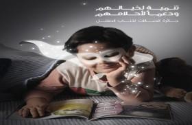 16 كتاباً من 6 دول عربية في القائمة القصيرة لجائزة اتصالات لكتاب الطفل