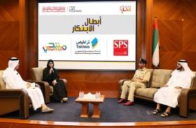 الموارد البشرية لحكومة دبي تنظم جلسة حوارية لترسيخ ثقافة الابتكار لدى الموظفين