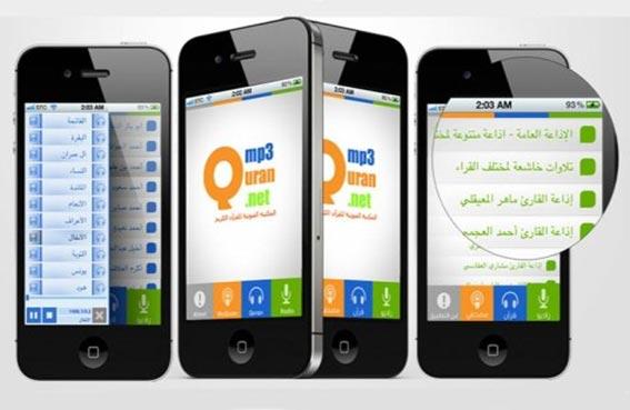 تطبيق للهواتف الذكية في أندونيسيا لترجمة معاني القرآن الكريم