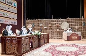 مسابقة أفضل مرتل للقرآن الكريم تختتم جولتها الثالثة بنادي تراث الإمارات