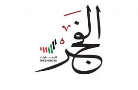 منافسات مثيرة في بطولة الإمارات لجمال الخيول