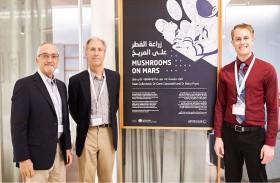 مؤسسة دبي للمستقبل تناقش فرص توظيف تكنولوجيا الفضاء في القطاعات الحيوية