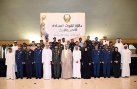 تكريم الفائزين بالدورة الثانية لجائزة القوات المسلحة للتميز و الابتكار