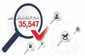 مجلس أبوظبي للجودة والمطابقة يعلن عن استرجاع 8 منتجات وتصحيح 18 منتجاً خاضعاً للرقابة من أسواق أبوظبي لعدم مطابقتها لاشتراطات السلامة والجودة