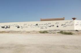 السكان في بعض مناطق رأس الخيمة يشتكون من ظاهرة «الخربشة» على جدران منازلهم