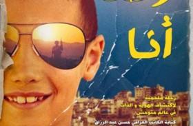 «وهنا أنا».. مونودراما فلسطينية مستوحاة من ألم الواقع