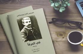 مشروع كلمة للترجمة يصدر ترجمة رواية  في المرفأ للكاتب الفرنسيّ ويسمانس
