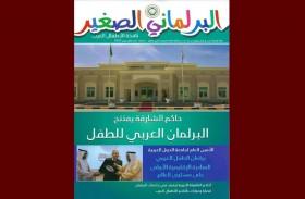 البرلمان العربي للطفل يحضر لإصدار العدد الثاني من مجلته (البرلماني الصغير)