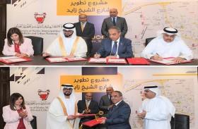 سفير الدولة يحضر توقيع اتفاقية تنفيذ المرحلة الأولى من مشروع تطوير شارع الشيخ زايد في البحرين