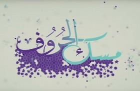 برنامج (مسك الحروف) ضوء على شرفات الساحة الشعرية الإماراتية والخليجية
