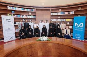 صندوق الوطن يتعاون مع جامعة محمد بن راشد للطب والعلوم الصحية