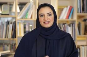 بدور القاسمي تعين مروة العقروبي مديرا لمشروع بيت الحكمة