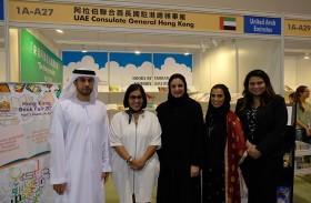 «الإماراتي لكتب اليافعين» ممثلاً لأدب الطفل الإماراتي في «معرض هونج كونج الدولي للكتاب»