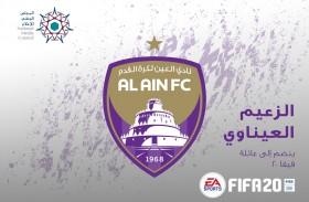 «العين» ينضم إلى EA SPORTS FIFA 20