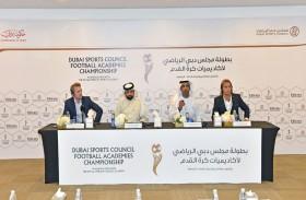 مجلس دبي الرياضي يطلق النسخة الثانية من  بطولة الأكاديميات الخاصة لكرة القدم