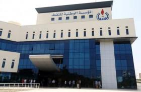 الإفراج عن موظفين في مؤسسة النفط الليبية